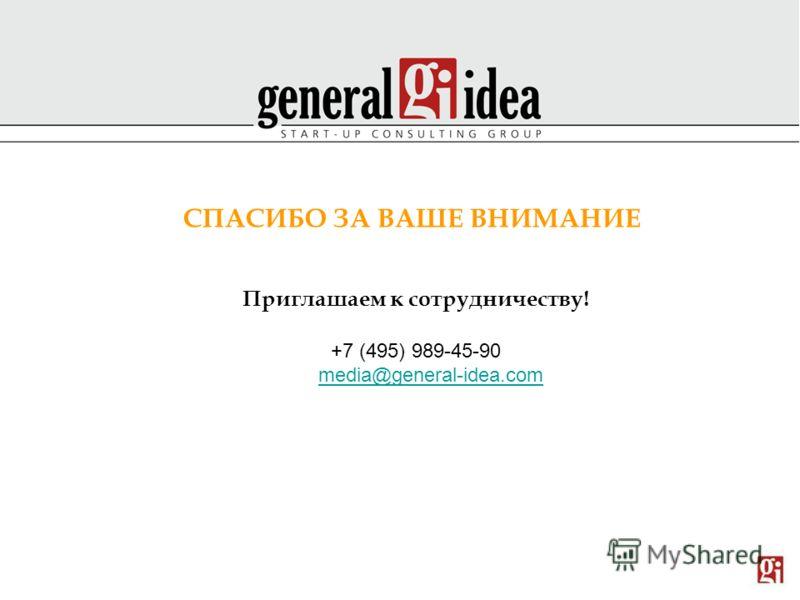 Приглашаем к сотрудничеству! +7 (495) 989-45-90 media@general-idea.com media@general-idea.com СПАСИБО ЗА ВАШЕ ВНИМАНИЕ