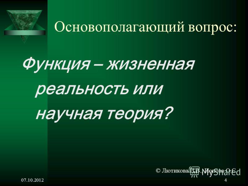 25.08.20124 Основополагающий вопрос: Функция – жизненная реальность или научная теория? © Лютикова И.В., Попова О.С.