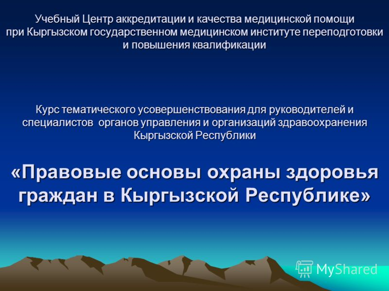 Учебный Центр аккредитации и качества медицинской помощи при Кыргызском государственном медицинском институте переподготовки и повышения квалификации Курс тематического усовершенствования для руководителей и специалистов органов управления и организа