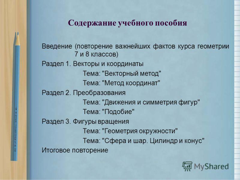 Введение (повторение важнейших фактов курса геометрии 7 и 8 классов) Раздел 1. Векторы и координаты Тема: