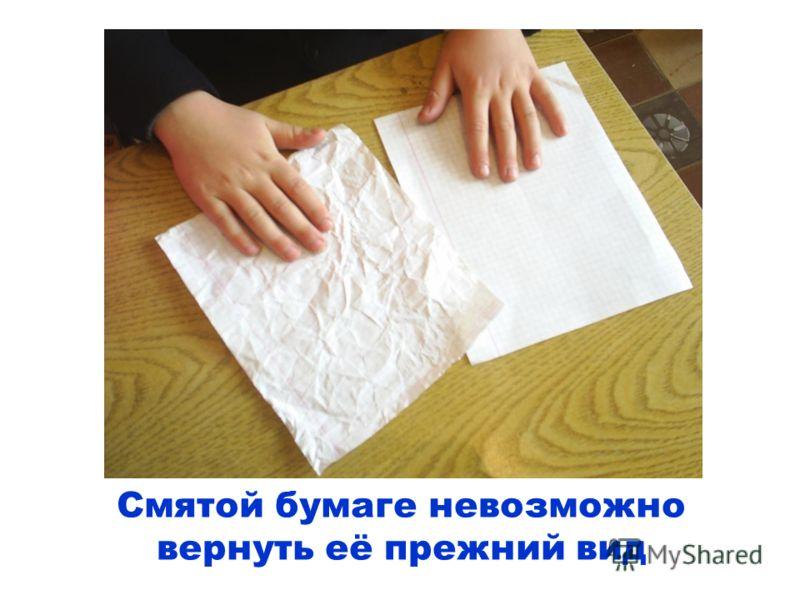 Смятой бумаге невозможно вернуть её прежний вид