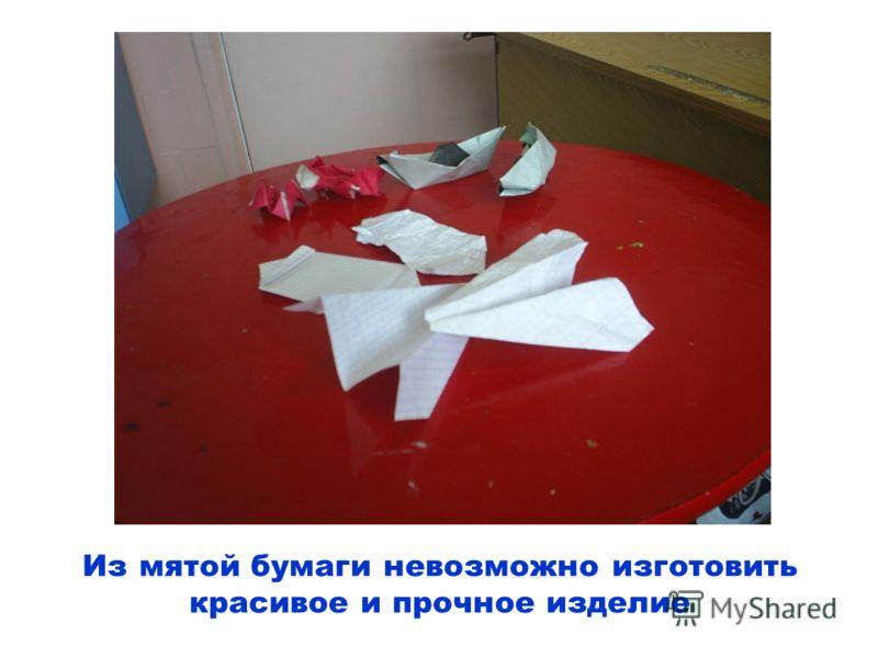Из мятой бумаги невозможно изготовить красивое и прочное изделие