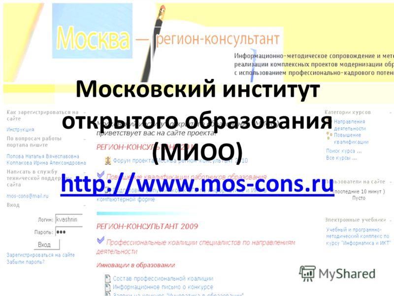 Московский институт открытого образования (МИОО) http://www.mos-cons.ru http://www.mos-cons.ru
