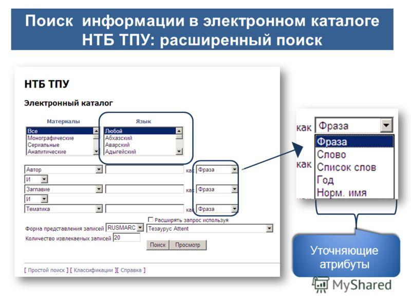 Поиск информации в электронном каталоге НТБ ТПУ: расширенный поиск Уточняющие атрибуты