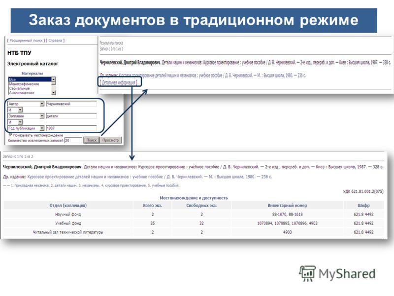 Заказ документов в традиционном режиме