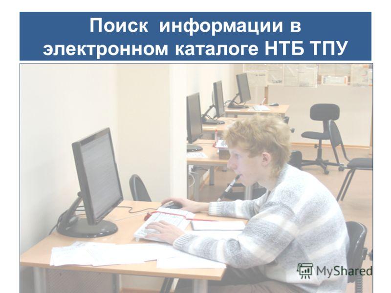 Поиск информации в электронном каталоге НТБ ТПУ