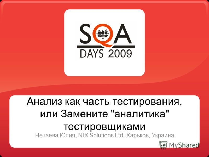 Анализ как часть тестирования, или Замените аналитика тестировщиками Нечаева Юлия, NIX Solutions Ltd, Харьков, Украина