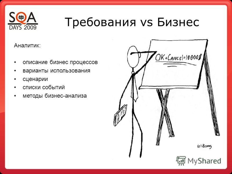 Требования vs Бизнес Аналитик: описание бизнес процессов варианты использования сценарии списки событий методы бизнес-анализа