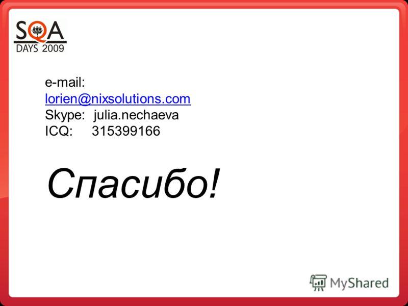 e-mail: lorien@nixsolutions.com lorien@nixsolutions.com Skype: julia.nechaeva ICQ: 315399166 Спасибо!