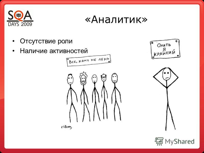 «Аналитик» Отсутствие роли Наличие активностей