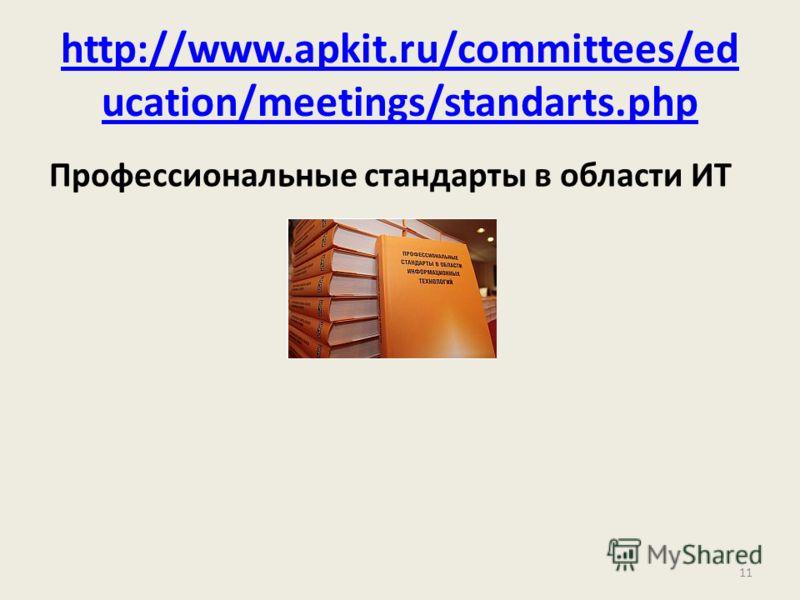 Профессиональные стандарты в области ИТ http://www.apkit.ru/committees/ed ucation/meetings/standarts.php 11