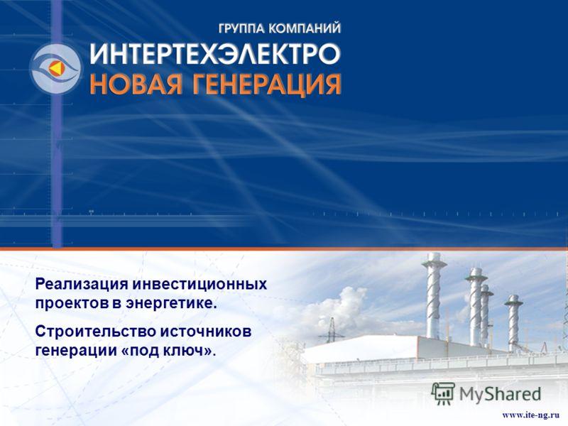 www.ite-ng.ru Реализация инвестиционных проектов в энергетике. Строительство источников генерации «под ключ».