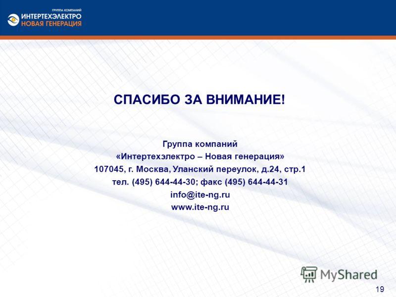 19 СПАСИБО ЗА ВНИМАНИЕ! Группа компаний «Интертехэлектро – Новая генерация» 107045, г. Москва, Уланский переулок, д.24, стр.1 тел. (495) 644-44-30; факс (495) 644-44-31 info@ite-ng.ru www.ite-ng.ru