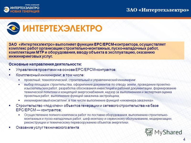 4 ЗАО «Интертехэлектро» Основные направления деятельности: Управление проектами на основе EPC/EPCM-контрактов; Комплексный инжиниринг, в том числе: проектный, технологический, строительный и управленческий инжиниринг. выбор площадок строительства, оф