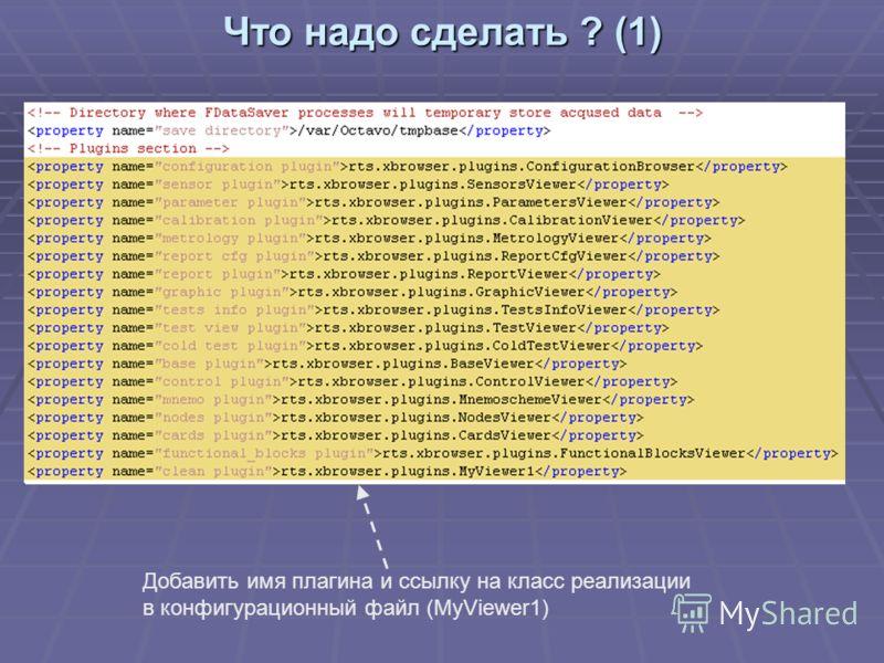 Что надо сделать ? (1) Добавить имя плагина и ссылку на класс реализации в конфигурационный файл (MyViewer1)