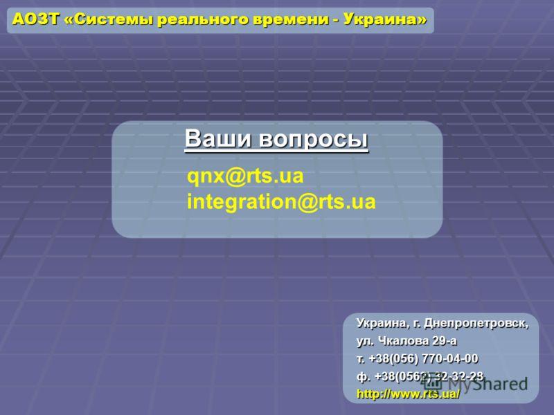Ваши вопросы АОЗТ «Системы реального времени - Украина» Украина, г. Днепропетровск, ул. Чкалова 29-а т. +38(056) 770-04-00 ф. +38(0562) 32-32-28 http://www.rts.ua/ qnx@rts.ua integration@rts.ua