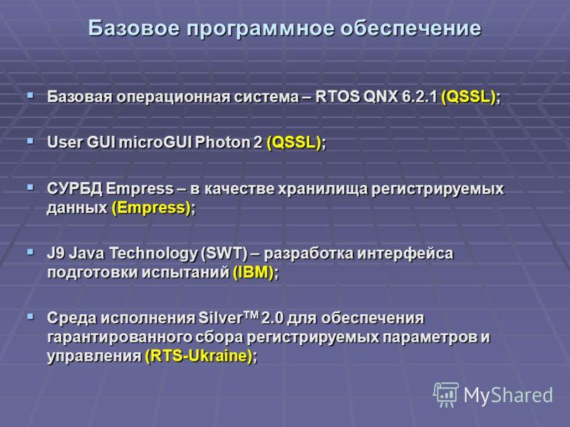 Базовое программное обеспечение Базовая операционная система – RTOS QNX 6.2.1 (QSSL); Базовая операционная система – RTOS QNX 6.2.1 (QSSL); User GUI microGUI Photon 2 (QSSL); User GUI microGUI Photon 2 (QSSL); СУРБД Empress – в качестве хранилища рег