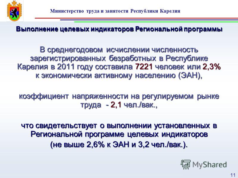 Министерство труда и занятости Республики Карелия 11 В среднегодовом исчислении численность зарегистрированных безработных в Республике Карелия в 2011 году составила 7221 человек или 2,3% к экономически активному населению (ЭАН), коэффициент напряжен