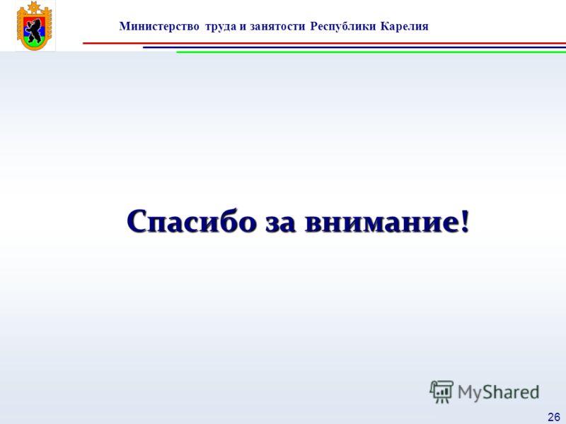 Министерство труда и занятости Республики Карелия 26 Спасибо за внимание!