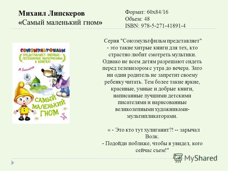 Михаил Липскеров «Самый маленький гном» Серия