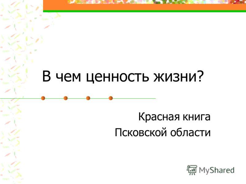 В чем ценность жизни? Красная книга Псковской области