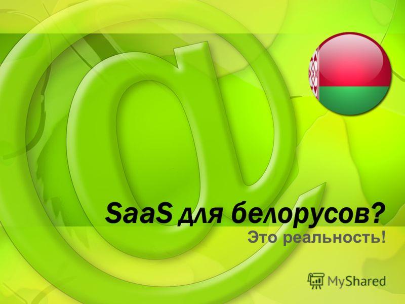 SaaS для белорусов? Это реальность!