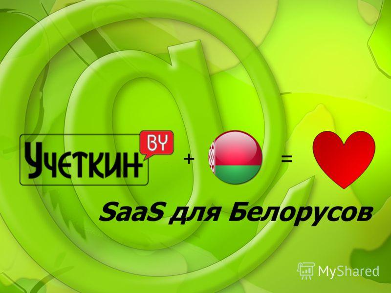 SaaS для Белорусов +=
