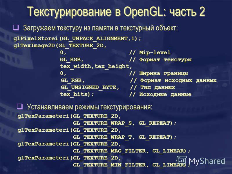 Текстурирование в OpenGL: часть 2 glTexParameteri(GL_TEXTURE_2D, GL_TEXTURE_WRAP_S, GL_REPEAT); glTexParameteri(GL_TEXTURE_2D, GL_TEXTURE_WRAP_T, GL_REPEAT); glTexParameteri(GL_TEXTURE_2D, GL_TEXTURE_MAG_FILTER, GL_LINEAR); glTexParameteri(GL_TEXTURE