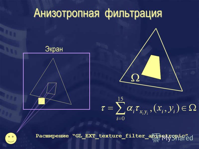 Анизотропная фильтрация Экран Расширение GL_EXT_texture_filter_anisotropic