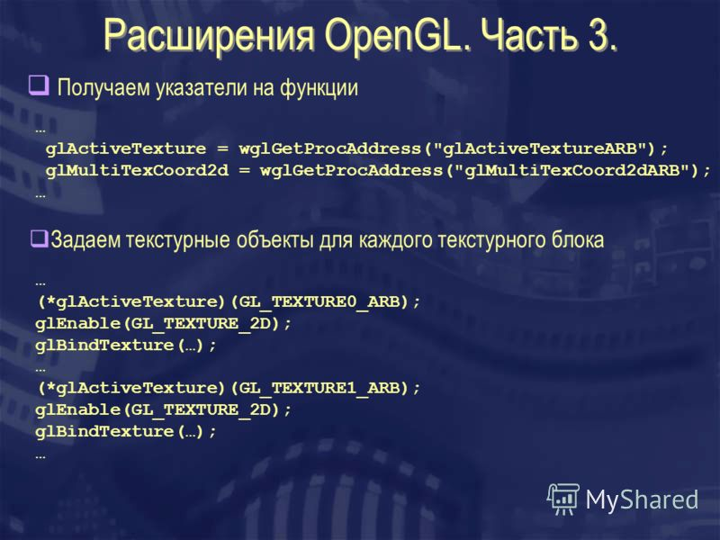 Расширения OpenGL. Часть 3. Получаем указатели на функции … glActiveTexture = wglGetProcAddress(