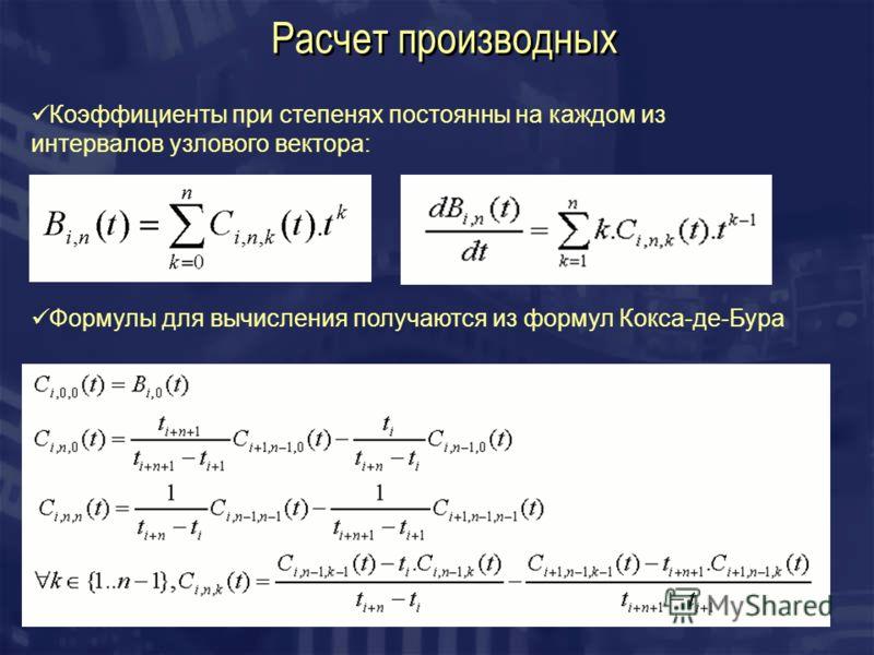 Расчет производных Коэффициенты при степенях постоянны на каждом из интервалов узлового вектора: Формулы для вычисления получаются из формул Кокса-де-Бура
