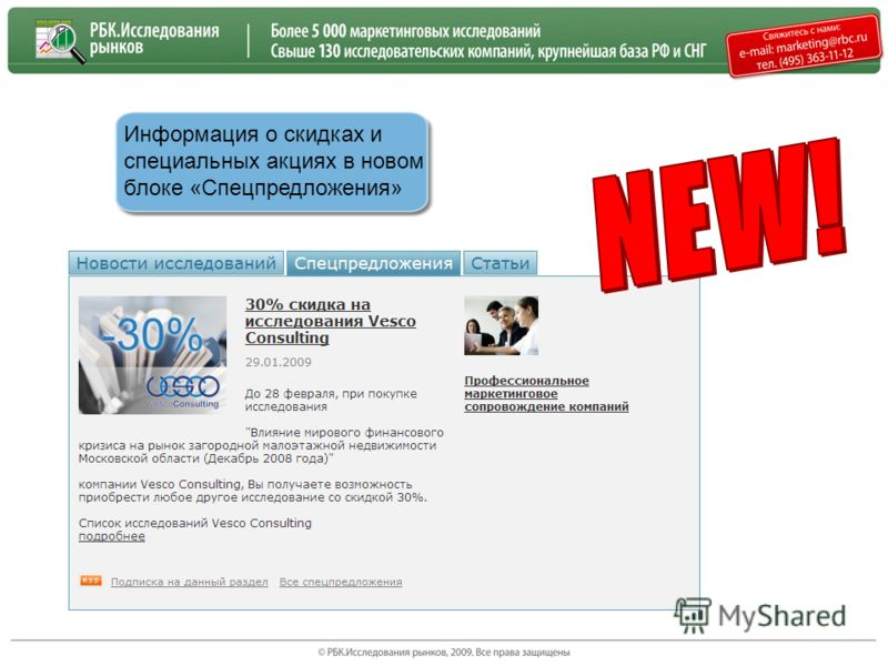 Информация о скидках и специальных акциях в новом блоке «Спецпредложения»
