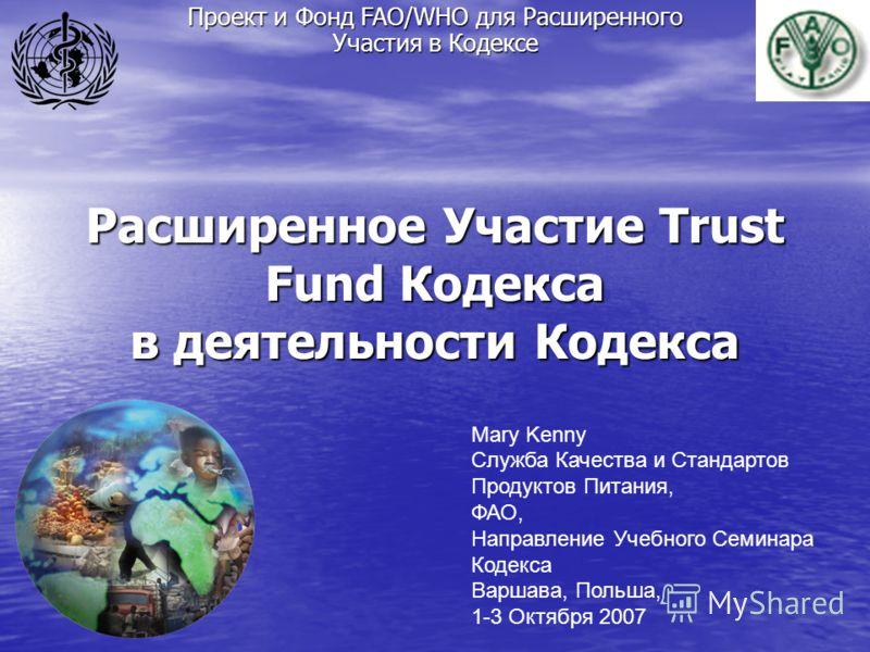 Расширенное Участие Trust Fund Кодекса в деятельности Кодекса Проект и Фонд FAO/WHO для Расширенного Участия в Кодексе Mary Kenny Служба Качества и Стандартов Продуктов Питания, ФАО, Направление Учебного Семинара Кодекса Варшава, Польша, 1-3 Октября