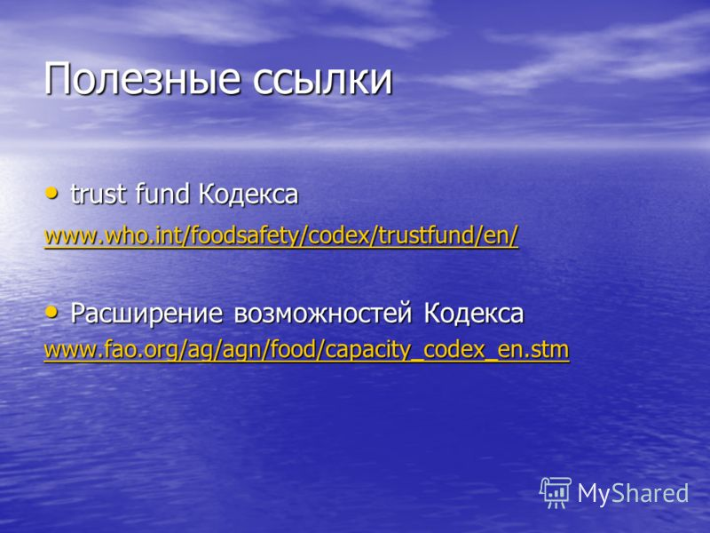trust fund Кодекса trust fund Кодекса www.who.int/foodsafety/codex/trustfund/en/ Расширение возможностей Кодекса Расширение возможностей Кодекса www.fao.org/ag/agn/food/capacity_codex_en.stm Полезные ссылки