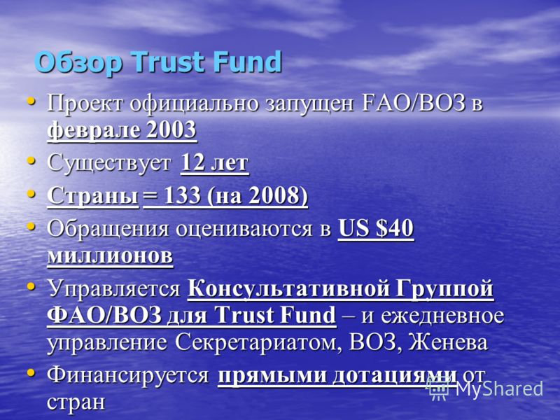 Проект официально запущен FAO/ВОЗ в феврале 2003 Проект официально запущен FAO/ВОЗ в феврале 2003 Существует 12 лет Существует 12 лет Страны = 133 (на 2008) Страны = 133 (на 2008) Обращения оцениваются в US $40 миллионов Обращения оцениваются в US $4