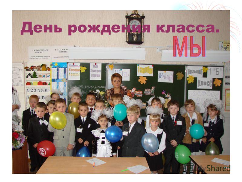 День рождения класса.
