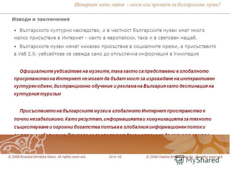 © 2008 Vizantia Enterprises Inc. All rights reserved.© 2008 Rossitza Ohridska-Olson. All rights reserved. Изводи и заключения 10 от 10 Българското културно наследство, и в частност българските музеи имат много малко присъствие в Интернет - както в ев