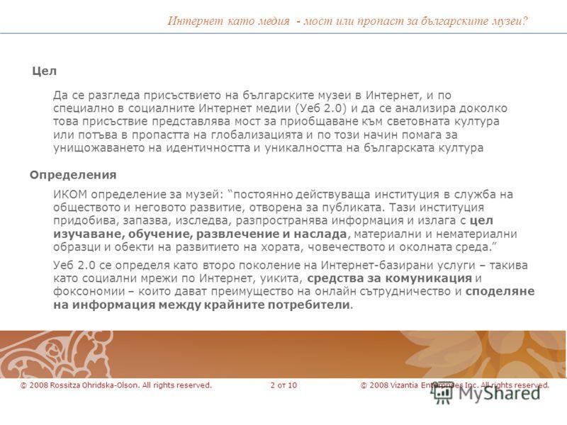 Да се разгледа присъствието на българските музеи в Интернет, и по специално в социалните Интернет медии (Уеб 2.0) и да се анализира доколко това присъствие представлява мост за приобщаване към световната култура или потъва в пропастта на глобализация