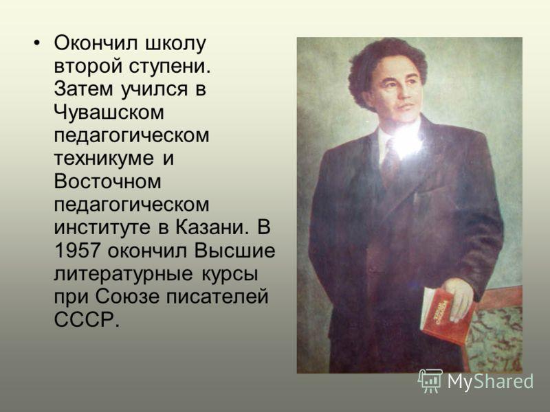 Окончил школу второй ступени. Затем учился в Чувашском педагогическом техникуме и Восточном педагогическом институте в Казани. В 1957 окончил Высшие литературные курсы при Союзе писателей СССР.