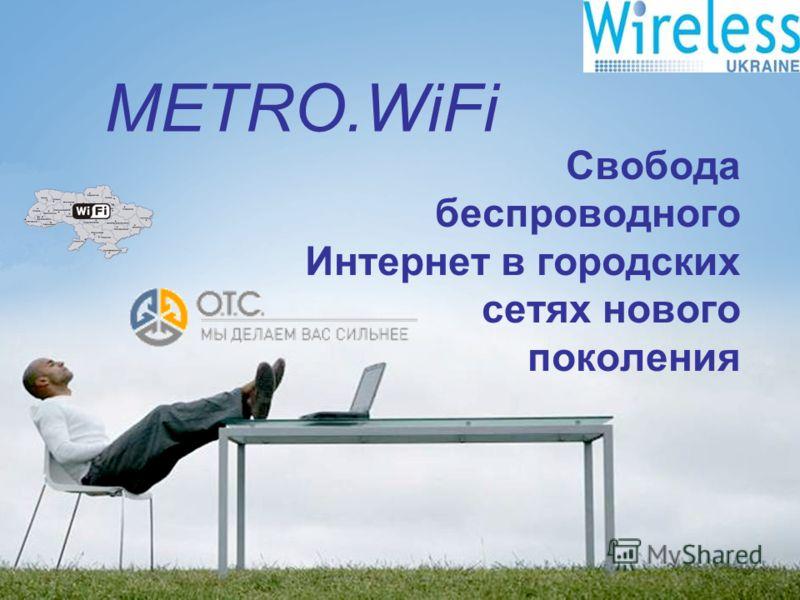 Свобода беспроводного Интернет в городских сетях нового поколения METRO.WiFi