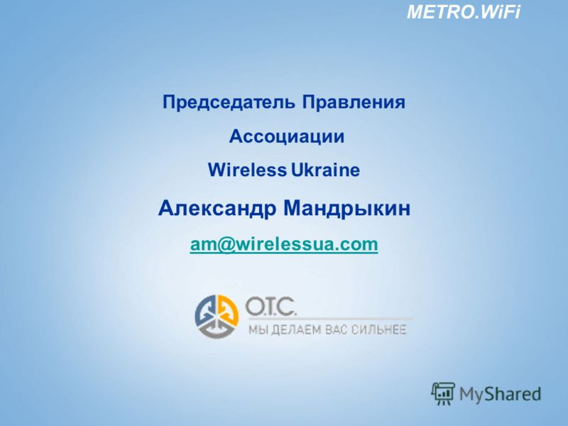 METRO.WiFi Председатель Правления Ассоциации Wireless Ukraine Александр Мандрыкин am@wirelessua.com