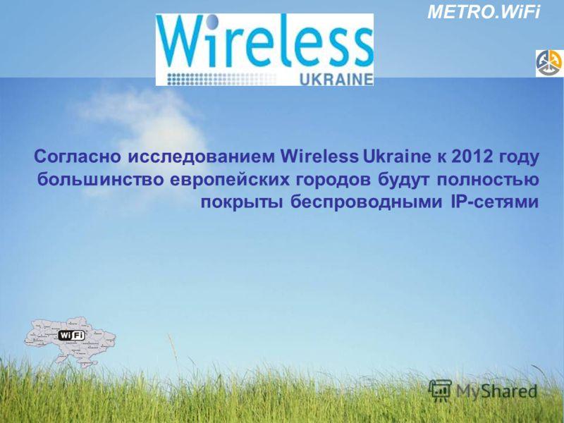 METRO.WiFi Согласно исследованием Wireless Ukraine к 2012 году большинство европейских городов будут полностью покрыты беспроводными IP-сетями