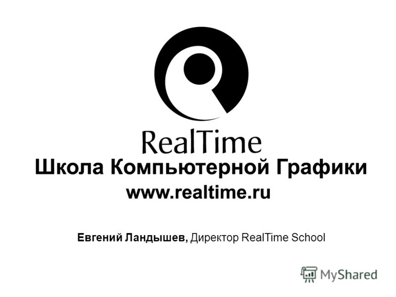 Евгений Ландышев, Директор RealTime School