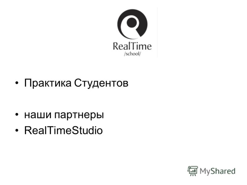 Практика Студентов наши партнеры RealTimeStudio