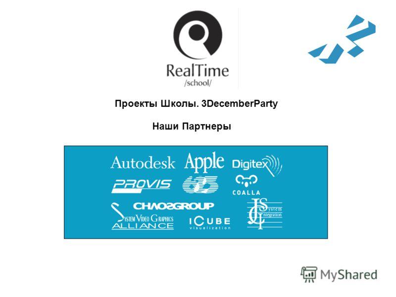 Проекты Школы. 3DecemberParty Наши Партнеры