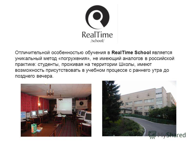 Отличительной особенностью обучения в RealTime School является уникальный метод «погружения», не имеющий аналогов в российской практике: студенты, проживая на территории Школы, имеют возможность присутствовать в учебном процессе с раннего утра до поз