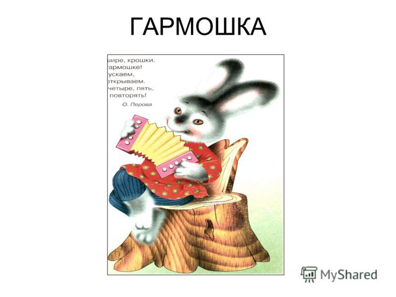 ГАРМОШКА