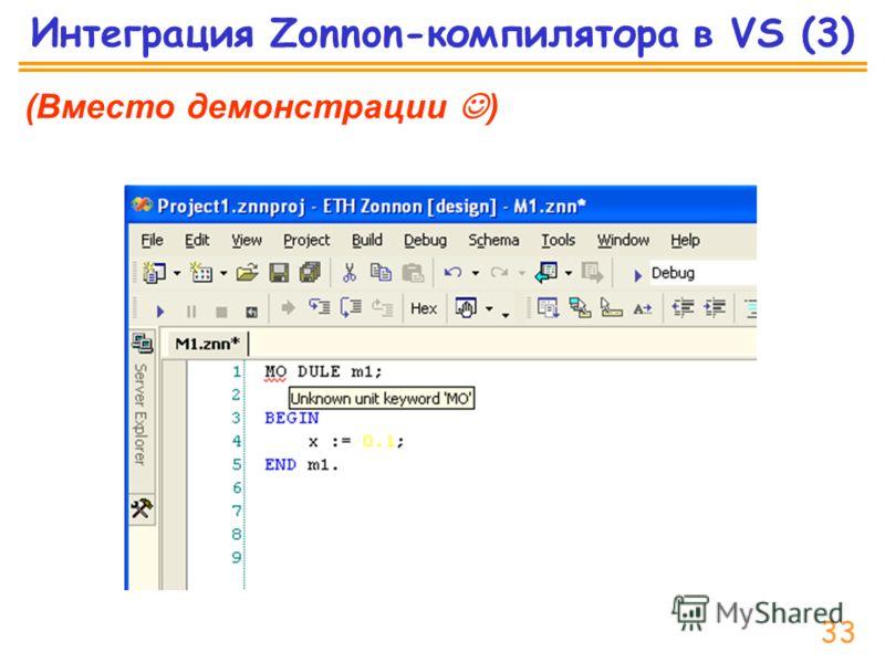Интеграция Zonnon-компилятора в VS (3) (Вместо демонстрации ) 33