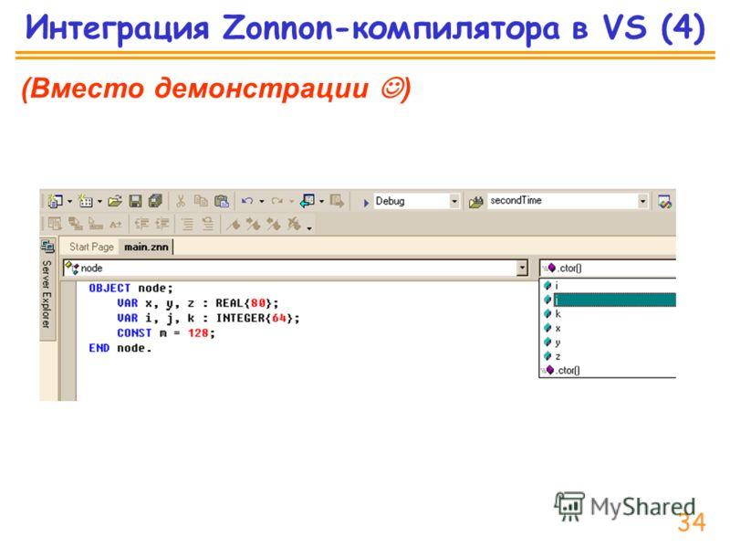 Интеграция Zonnon-компилятора в VS (4) (Вместо демонстрации ) 34