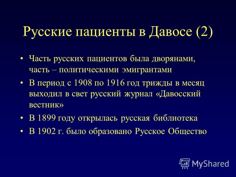 Русские пациенты в Давосе (2) Часть русских пациентов была дворянами, часть – политическими эмигрантами В период с 1908 по 1916 год трижды в месяц выходил в свет русский журнал «Давосский вестник» В 1899 году открылась русская библиотека В 1902 г. бы